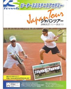 PSTA_TOURS_JPN_2008