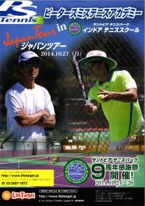 PSTA_TOUR_JPN_2014